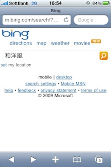 bing-iphone-opt-left.jpg