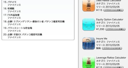 バランスシートな貯金箱、App Storeファイナンスカテゴリで19位に。みなさんありがとうございます!