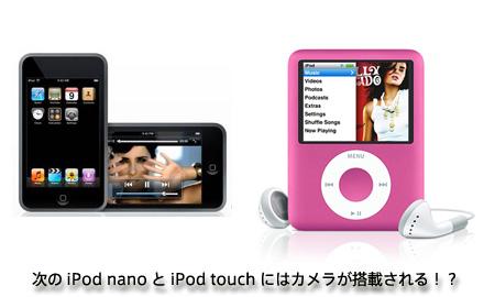 次世代のiPod nanoとiPod touchはカメラが搭載される!?