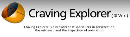 ニコニコ動画を保存、音声抽出できるCraving Explorer