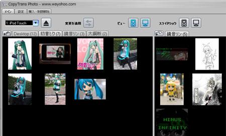 iPodに写真を簡単に追加できるソフト「CopyTransPhoto」をつかってみたぜ!
