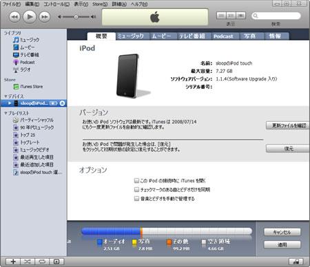 iPodをさしてiTunesを起動する。