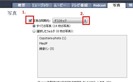 写真の同期設定、ならびにiPodに入れる写真があるフォルダを選択。