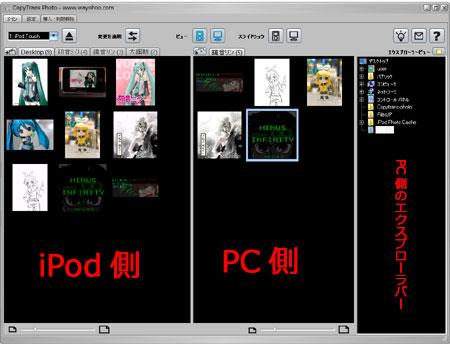 CopyTrans PhotoのGUIの説明。