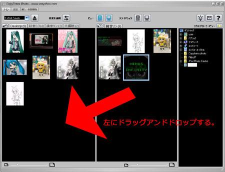 追加したい写真を左のiPod側にドラッグアンドドロップする。