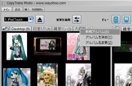 アルバムごとの管理CopyTransPhoto上で可能。