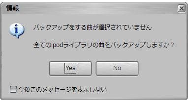 YESをクリック。