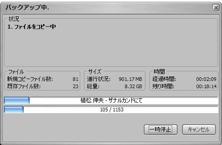 CopyTrans2がiPodから音楽を抽出しています。