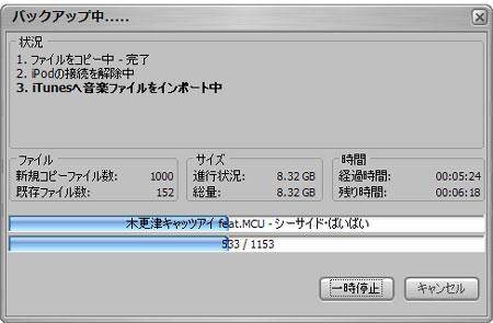 CopyTrans2がiTunesへ曲を転送してくれます。