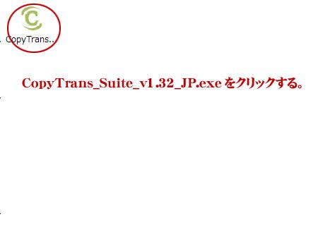 CopyTrans_Suite_v1.32_JP.exeを起動。