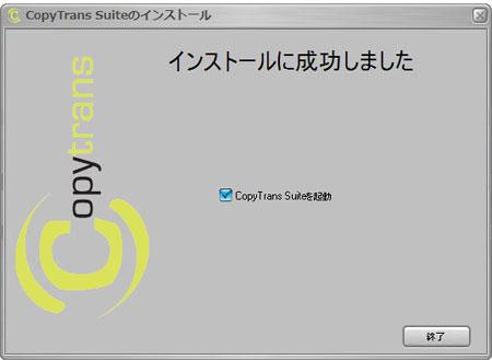 CopyTransSuiteをインストール完了