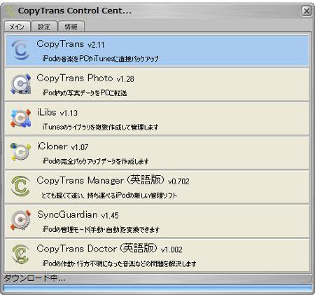 CopyTrans2を起動。