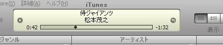 侍ジャイアンツが聴けたぜ!!