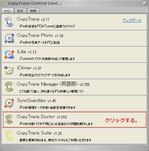 CopyTransDoctorをダウンロードインストール