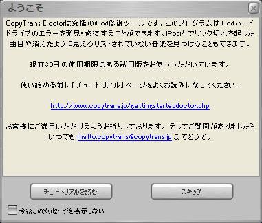 copytransdoctorの最初のウィンドウをスキップ