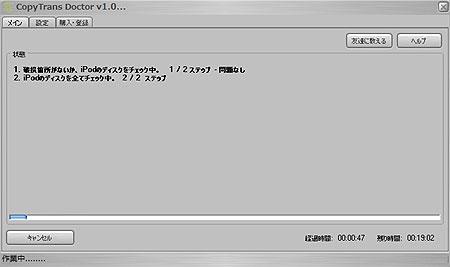 CopyTransDoctorがiPodを検査しています。