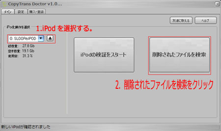 CopyTransDoctorを起動してiPodを接続する