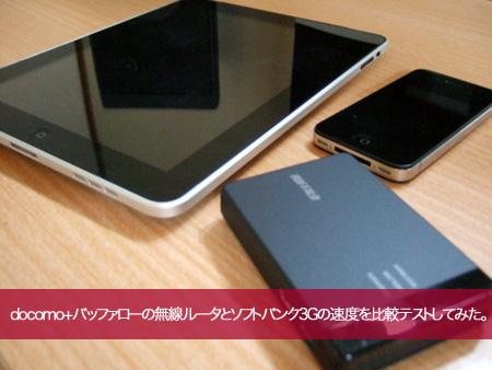 iPhoneとiPadでdocomo+バッファローの無線ルータ速度をソフトバンク3Gと比較してみた。