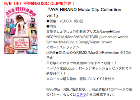 平野綾PV集「AYA HIRANO Music Clip Collection vol.1」をリリース