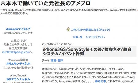 ホリエモンこと堀江貴文さん、iPhone 3GSを使い始める。 どうやら和洋風◎の記事を参考にしてくれたみたいで・゚・(ノД`)・゚・。