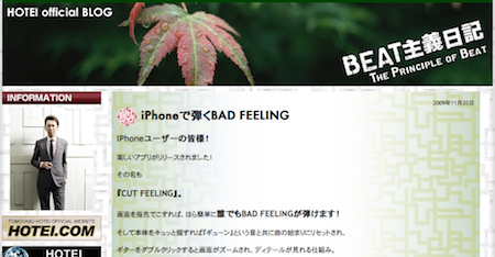 布袋寅泰のアニキもiPhoneユーザー!