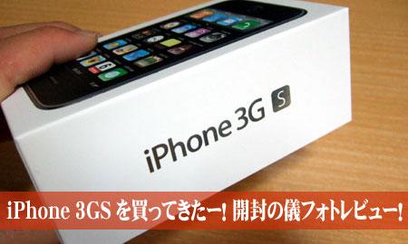 iPhone 3GSを買ってきたぞー!開封の儀フォトレビュー!