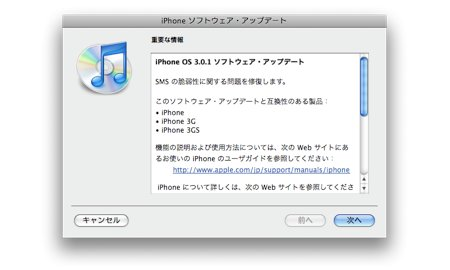 iPhoneを乗っ取る