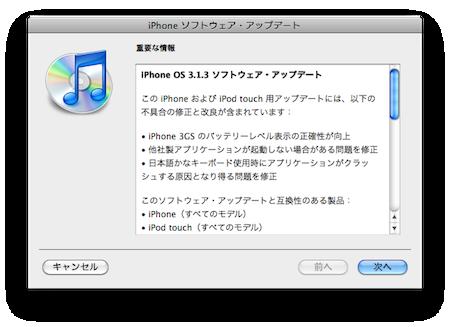 iPhone OS 3.1.3がリリース。バッテリーレベル表示の正確性が向上など。