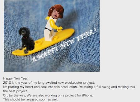 坂口博信 iPhoneプロジェクト開始