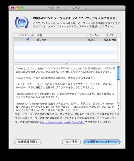 iTunes9.0.2