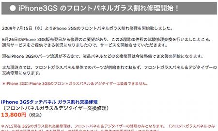 iLab PC Factory、iPhone 3GSの液晶ガラスが破損したら13,800円で修理開始。