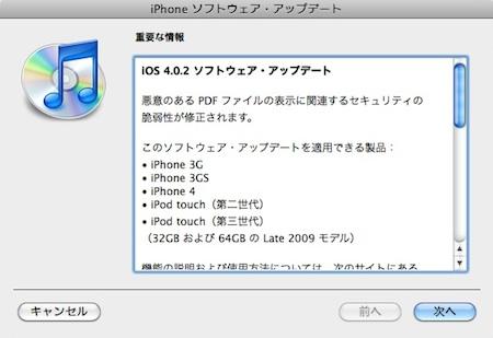 iOS 4.0.2がリリース