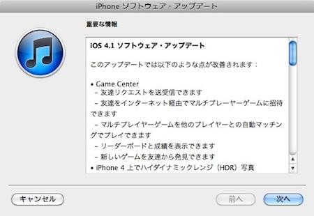 iOS 4.1ソフトウェア・アップデート