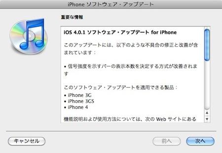 iOS 4.0.1 ソフトウェア・アップデート