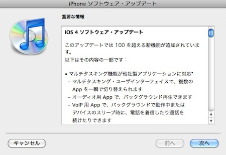 ios4-update-now.jpg