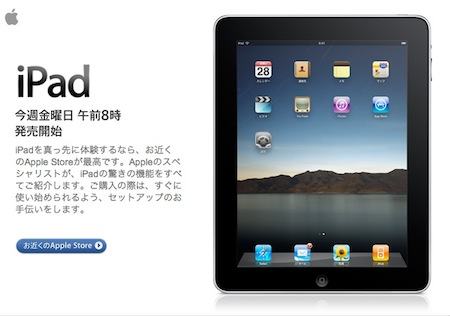 ipad-buy-friday-0528-retail.jpg