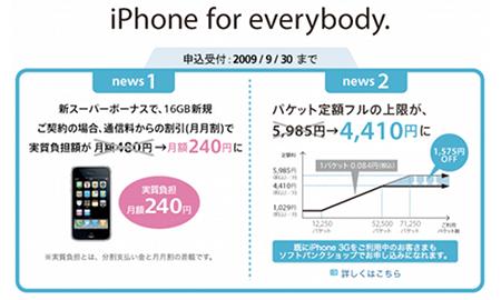 「iPhone 3G」16GBモデルの価格が月額240円に半額値下げ!