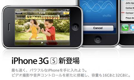 iPhone 3Gから
