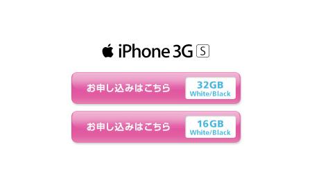 ソフトバンクモバイル、オンラインでiPhone 3GSの予約受付開始。