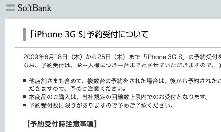 iPhone 3GSの予約を2009年6月18日から開始!26日に先行発売も決定。