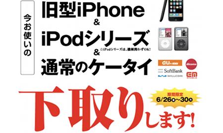 iPhone 3Gを下取りしてくれるソフトバンクショップがあるそうです!