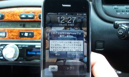 【注意】iPhone 3G用の充電アダプタは、iPhone 3GSに対応していない場合があるそうですよ。