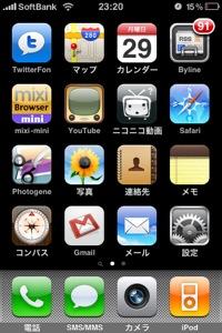 iPhone 3GSの設定をタッチ。
