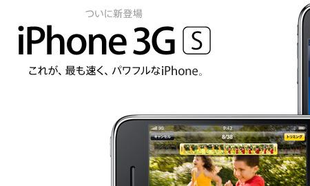 iPhone 3G Sから「iPhone 3GS」に正式表記がチェンジ