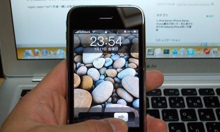 iPhoneを操作する上で覚えておいた方がいい用語7コ。