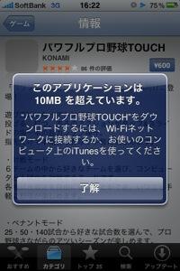 10MBを超えるiPhoneアプリは3G回線ではダウンロードできません。