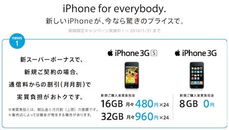 ソフトバンク、「iPhone for everybody.」キャンペーンを2010年1月31日まで再延長。