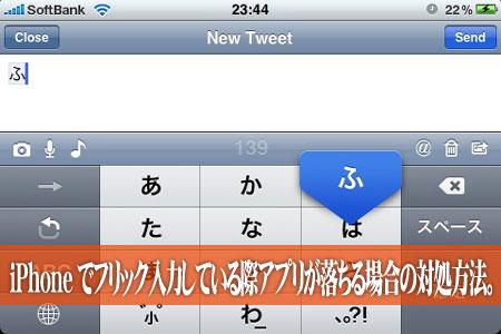 iPhoneでフリック入力している際アプリが落ちる場合の対処方法。