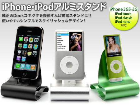 ぐにゃりとアルミでスタイリッシュかつカラフルな「iPhone・iPodスタンド」