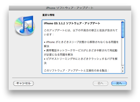 iPhone OS 3.1.2がリリース。